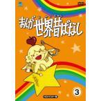 まんが世界昔ばなし DVD-BOX3[HDリマスター版]/アニメーション[DVD]【返品種別A】