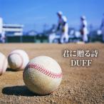 君に贈る詩/DUFF[CD]【返品種別A】