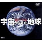宇宙から見た地球〜Mother Earth〜/教養[DVD]【返品種別A】