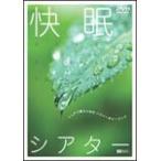 快眠シアター-ぐっすり眠るためのハウツー&ヒーリング-/BGV[DVD]【返品種別A】