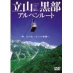 立山黒部アルペンルート/BGV[DVD]【返品種別A】