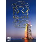 ドバイ 魅惑の近未来アラビアンリゾート/紀行[DVD]【返品種別A】