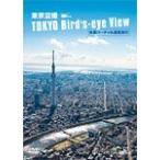 シンフォレストDVD 東京空撮 快適バーチャル遊覧飛行 TOKYO Bird's-eye View/BGV[DVD]【返品種別A】