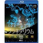 バーチャル・プラネタリウム フルハイビジョンで愉しむ「全天88星座」の世界/趣味[Blu-ray]【返品種別A】