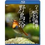 野鳥浴 ハイビジョン映像と鳴き声で愉しむバーチャル・バードウォッチング/BGV[Blu-ray]【返品種別A】
