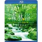 森林浴サラウンド フルハイビジョンで出会う「新緑の森」スペシャル/BGV[Blu-ray]【返品種別A】