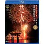 花火サラウンド フルハイビジョンで愉しむ日本屈指の花火大会  Blu-ray