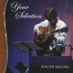 ショッピングSelection Your Selection/岡崎倫典[CD]【返品種別A】