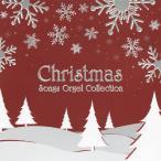 クリスマス・ソングス・オルゴール・コレクション/オルゴール[CD]【返品種別A】