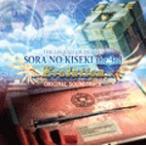 英雄伝説 空の軌跡 the 3rd Evolution オリジナルサウンドトラック/ゲーム・ミュージック[CD]【返品種別A】