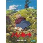 ハウルの動く城/アニメーション[DVD]【返品種別A】