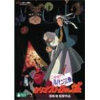 ルパン三世 カリオストロの城/アニメーション[DVD]【返品種別A】