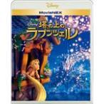 塔の上のラプンツェル MovieNEX【BD+DVD】/アニメーション[Blu-ray]【返品種別A】