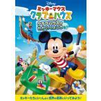 ミッキーマウス クラブハウス/クラブハウスのせかいりょこう/子供向け[DVD]【返品種別A】