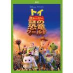 トイ・ストーリー 謎の恐竜ワールド/アニメーション[DVD]【返品種別A】