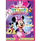 ミッキーマウス クラブハウス/ポップスター・ミニー/子供向け[DVD]【返品種別A】
