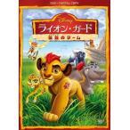 ライオン・ガード/最強のチーム DVD/アニメーション[DVD]【返品種別A】
