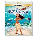 モアナと伝説の海 MovieNEX【BD+DVD】/アニメーション[Blu-ray]【返品種別A】
