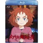 メアリと魔女の花 ブルーレイ(デジタルコピー付)/アニメーション[Blu-ray]【返品種別A】