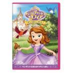 ちいさなプリンセス ソフィア ピンクのペンダント  DVD