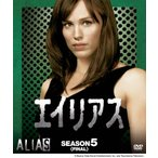 エイリアス シーズン5 コンパクトBOX/ジェニファー・ガーナー[DVD]【返品種別A】