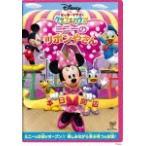 ミッキーマウス クラブハウス/ミニーのリボンやさん/子供向け[DVD]【返品種別A】