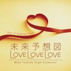 未来予想図・LOVE LOVE LOVE〜吉田美和オルゴール作品集〜α波オルゴール・ベスト【2枚組】/オルゴール[CD]【返品種別A】