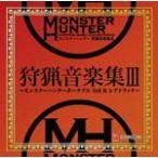 モンスターハンター 狩猟音楽集III/ゲーム・ミュージック[CD]【返品種別A】