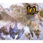 モンスターハンター10周年 コンピレーション・アルバム【セルフカバー】/ゲーム・ミュージック[CD]【返品種別A】