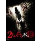 2ちゃんねるの呪い VOL.2/いとうあこ[DVD]【返品種別A】