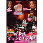麻雀最強戦2021 #2女流チャンピオン決戦 上巻/麻雀[DVD]