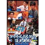 麻雀最強戦2021 #5タイトルホルダー頂上決戦 下巻/麻雀[DVD]