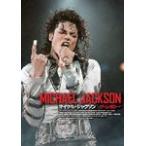マイケル ジャクソン ザ レガシー  DVD