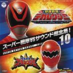 スーパー戦隊VSサウンド超全集!10 特捜戦隊デカレンジャーVSアバレンジャー/ビデオ・サントラ[CD]【返品種別A】