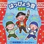 2011 はっぴょう会 (5)海賊戦隊ゴーカイジャー/学芸会[CD]【返品種別A】