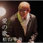 愛の歌/松山千春[CD]【返品種別A】