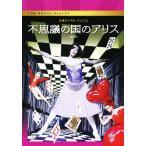 英国ロイヤル バレエ団  不思議の国のアリス  全2幕   DVD