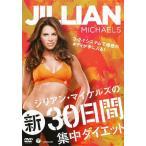 ジリアン・マイケルズの新30日間集中ダイエット/ジリアン・マイケルズ[DVD]【返品種別A】