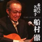 (決定盤) 希代の名歌手 船村徹/船村徹[CD]【返品種別A】
