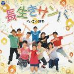長生きサンバ/Ko-Z小野田[CD+DVD]