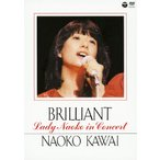 BRILLIANT -Lady Naoko in Concert-/河合奈保子[DVD]【返品種別A】