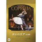 パリ・オペラ座バレエ「コッペリア」/ドロテ・ジルベール[DVD]【返品種別A】