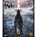 宇宙戦艦ヤマト2199 星巡る方舟 オリジナルサウンドトラック 5.1ch サラウンド・エディション(Blu-ray audio)/宮川彬良[CD]【返品種別A】