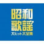 決定盤 昭和歌謡 大ヒット大全集/オムニバス[CD]【返品種別A】