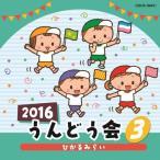 2016 ����ɤ���(3) �Ҥ���ߤ餤/��ư����[CD]�����'���A��
