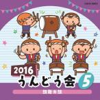 2016 ����ɤ���(5) ��������/��ư����[CD]�����'���A��