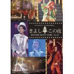 氷川きよしスペシャルコンサート2015 きよしこの夜Vol.15/氷川きよし[DVD]【返品種別A】