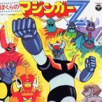 [枚数限定][限定盤]ぼくらのマジンガーZ ANIMEX 1300 SONG COLLECTION 5/TVサントラ[CD]【返品種別A】