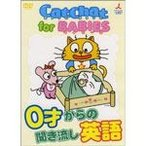 CatChat for BABIES/子供向け[DVD]【返品種別A】