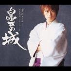 氷川きよし 演歌名曲コレクション3〜白雲の城〜/氷川きよし[CD]【返品種別A】